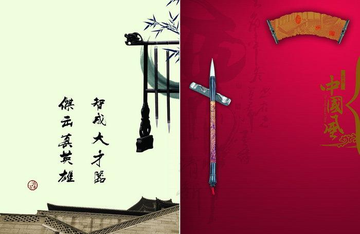 古建筑,毛笔,封面,平面设计,中国风设计图,广告背景,5433x3543像素