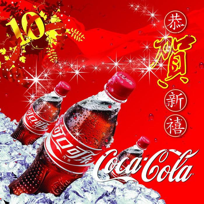 可口可乐新春广告图片-素彩图片大全图片