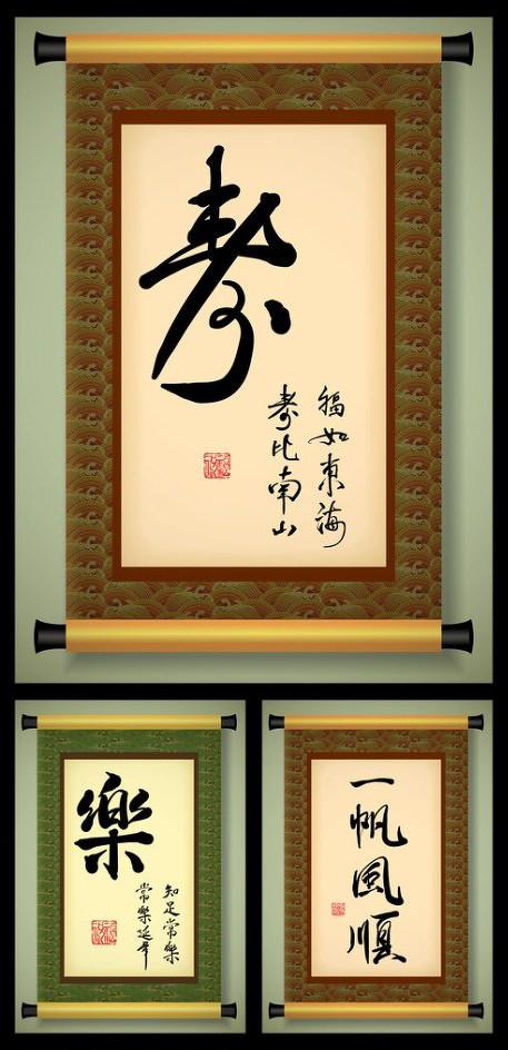 书法图片,书法,卷轴,画卷,中国风,传统,传统元素,寿,繁体,字体,福如