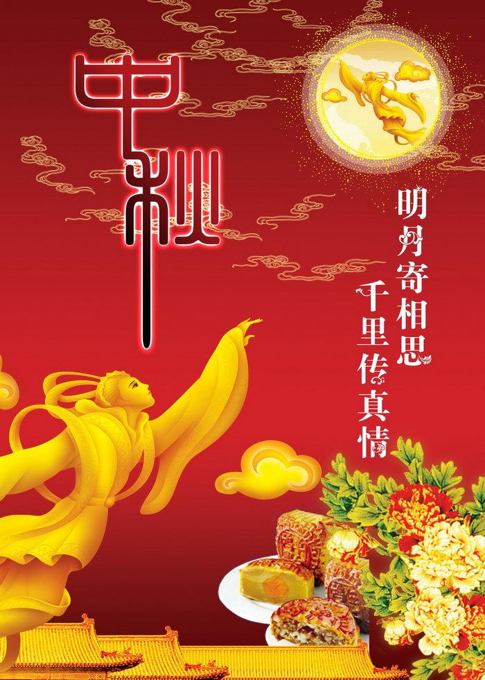 中秋月饼广告图片