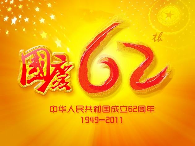 国庆节手抄报图片,其他图片,创意设计图片,国庆节,手抄报,2011国庆