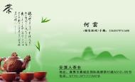 茶平面广告图片