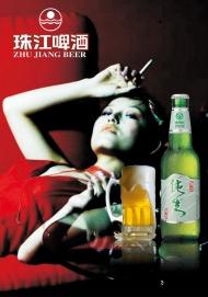 珠江啤酒广告图片