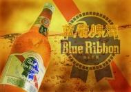 蓝带啤酒广告图片