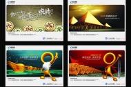 广发银行海报广告图片