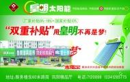 皇明太阳能海报广告图片