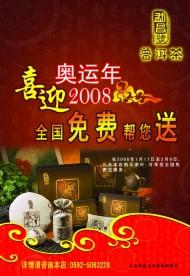 茶广告海报图片