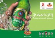 青岛啤酒海报图片