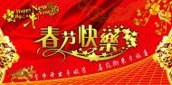 新年春节快乐图片